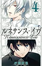ルネサンス・イヴ(4) 完 (ガンガンコミックス)