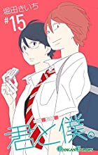 君と僕。(15) (ガンガンコミックス)