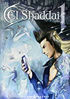 El Shaddai ceta(1) (Gファンタジーコミックス)