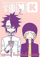 学園K(2) (Gファンタジーコミックス)