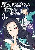 魔法科高校の劣等生 横浜騒乱編(3) (Gファンタジーコミックススーパー)