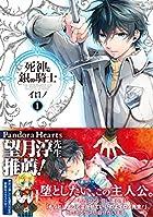 死神と銀の騎士(1) (Gファンタジーコミックス)