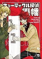 キューティクル探偵因幡(15) (Gファンタジーコミックス)