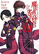 魔法科高校の劣等生 九校戦編(3) (Gファンタジーコミックススーパー)