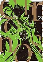 クロノス  次世代犯罪情報室(1) (ガンガンコミックス)