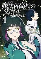 魔法科高校の劣等生 横浜騒乱編(4) (Gファンタジーコミックススーパー)