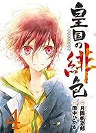 皇国の緋色(4)(完) (ガンガンコミックスIXA)
