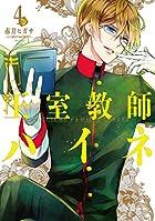 王室教師ハイネ(4) (Gファンタジーコミックス)