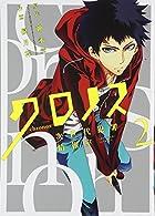 クロノス  次世代犯罪情報室(2) (ガンガンコミックス)