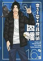 キューティクル探偵因幡(16) (Gファンタジーコミックス)