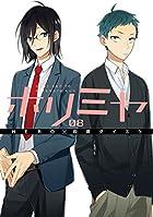 ホリミヤ(8) (Gファンタジーコミックス)