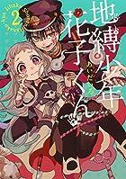 地縛少年 花子くん(2) (Gファンタジーコミックス)