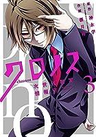 クロノス 次世代犯罪情報室(3) (ガンガンコミックス)