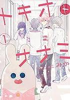 トキオトナナミ(1) (ガンガンコミックスONLINE)