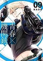 青春×機関銃(9) (Gファンタジーコミックス)