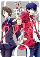 クロノス 次世代犯罪情報室(4)(完) (ガンガンコミックス)