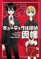 キューティクル探偵因幡(17) (Gファンタジーコミックス)