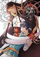 死神と銀の騎士(4) (Gファンタジーコミックス)