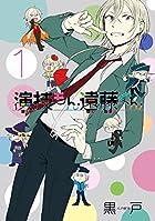 演技もん遠藤くん(1) (ガンガンコミックスONLINE)