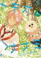 トキオトナナミ (3) (ガンガンコミックスONLINE)