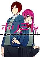 ホリミヤ(10) (Gファンタジーコミックス)