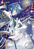 冥界のケルベロス(1) (Gファンタジーコミックス)