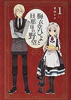 梅衣堂ひよと旦那様の野望(1) (ガンガンコミックス)