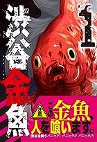 渋谷金魚(1) (ガンガンコミックスJOKER)