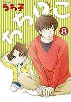ちちとこ(8) (ガンガンコミックス)
