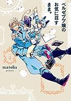 ベルゼブブ嬢のお気に召すまま。(4) (ガンガンコミックス)