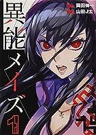 異能メイズ(1) (ガンガンコミックス)