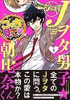 Jヲタ男子☆朝比奈くん(1) (ガンガンコミックスJOKER)
