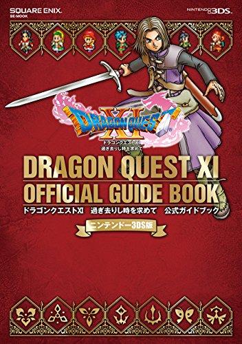 ドラゴンクエストXI 過ぎ去りし時を求めて 公式ガイドブック