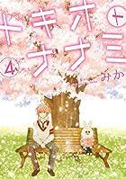 トキオトナナミ(4)(完) (ガンガンコミックスONLINE)