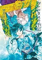 ヴァニタスの手記(3) (ガンガンコミックスJOKER)