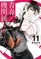 青春×機関銃(11) (Gファンタジーコミックス)