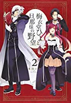 梅衣堂ひよと旦那様の野望(2) (ガンガンコミックス)