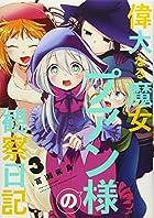 偉大なる魔女プアン様の観察日記(3)(完) (ガンガンコミックスJOKER)