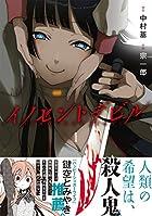 イノセントデビル(1) (ガンガンコミックスJOKER)