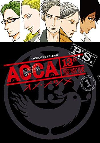 ACCA13区監察課 P.S