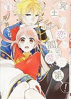 冥土の恋は閻魔次第!(1) (Gファンタジーコミックス)