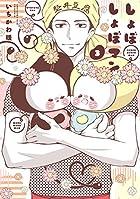 しょぼしょぼマン(3) (ガンガンコミックスONLINE)