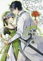 死神と銀の騎士(6)(完) (Gファンタジーコミックス)