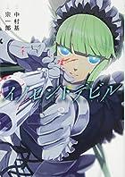 イノセントデビル(2) (ガンガンコミックスJOKER)