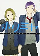 ホリミヤ(11) (Gファンタジーコミックス)