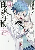 白衣の王様(3) (Gファンタジーコミックス)