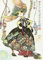 アインシュタインの怪物(2) (Gファンタジーコミックス)