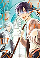 冥界のケルベロス(2)(完) (Gファンタジーコミックス)