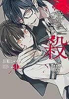 先生のやさしい殺し方(1) (ガンガンコミックスUP!)