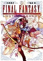 FINAL FANTASY LOST STRANGER(1) (ガンガンコミックスSUPER)